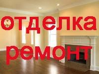 Ремонтно-отделочные работы Киселевск