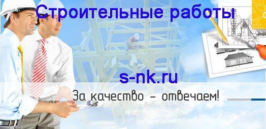 Строительство Киселевск. Строительные работы Киселевск